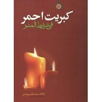 کتاب کبریت احمر( فی شرایط المنبر)