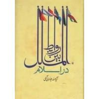 کتاب روابط بین الملل در اسلام