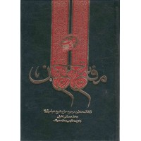 کتاب کلیات مفاتیح الجنان شیخ عباس قمی کتاب آشنا