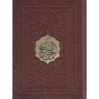 کتاب منتخب مفاتیح الجنان چرم نیم جیبی