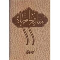 کتاب مفاتیح الحیاة جیبی