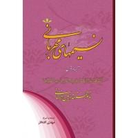 کتاب نسیمهای مهربانی ترجمه و شرح النفحات الرحمانیة فی الواردات القلبیة