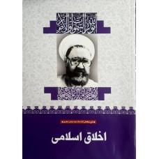 کتاب اخلاق اسلامی (15)
