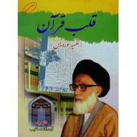 کتاب قلب قرآن (تفسیر سوره یس)