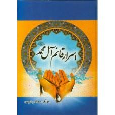 کتاب اسرار قائم آل محمد