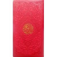 قرآن 9