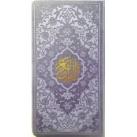 قرآن 11