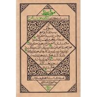 کتاب مواعظ سلسله مباحث اخلاقی مرحوم آیت الله حق شناس جلد چهارم