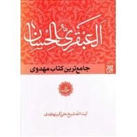 کتاب العبقری الحسان فی احوال مولانا صاحب الزمان (دوره نه جلدی)