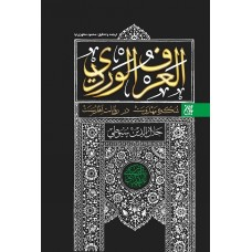 کتاب العرف الوردی فی اخبار المهدی شکوه مهدویت در روایات اهل سنت