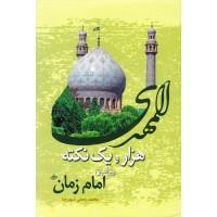 کتاب هزار و یک نکته پیرامون امام زمان علیه السلام