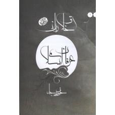 کتاب اخلاق ربانی عرفان اسلامی خوف و رجاء