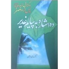 کتاب ده اشاره به پیام غدیر