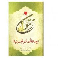 کتاب زیتون ترجمه الخصائص الحسینیه