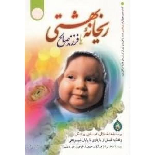 Image result for کتاب ریحانه بهشتی
