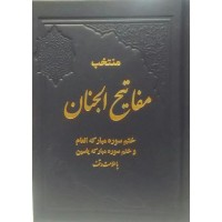 کتاب منتخب مفاتیح الجنان