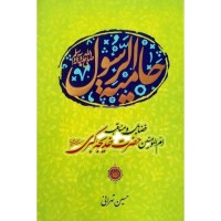 کتاب حامیه الرسول پیرامون فضایل و مناقب ام المومنین حضرت خدیجه کبری(س)