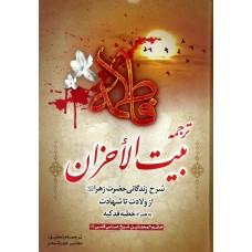 کتاب ترجمه بیت الأحزان