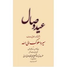 کتاب عید وصال: هشتصد کلمه در اخلاق و معارف و سیر سلوک الی الله